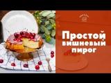 Простой вишневый пирог [sweet & flour]