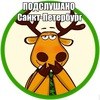 Подслушано Санкт-Петербург