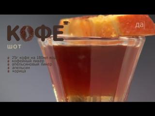 Кофе шот