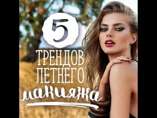 5 трендов летнего макияжа