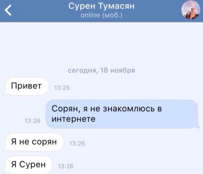 Сорян Сурен...