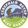 Вело-марафон на Конжаке – «Северный ветер»