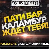 Логотип БАР КАЛАМБУР / РОСЛАВЛЬ