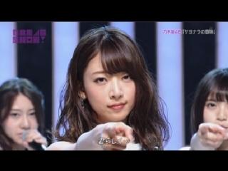 AKB48 SHOW! ep 142 (Nogizaka46 SHOW!) от 18 февраля 2017г