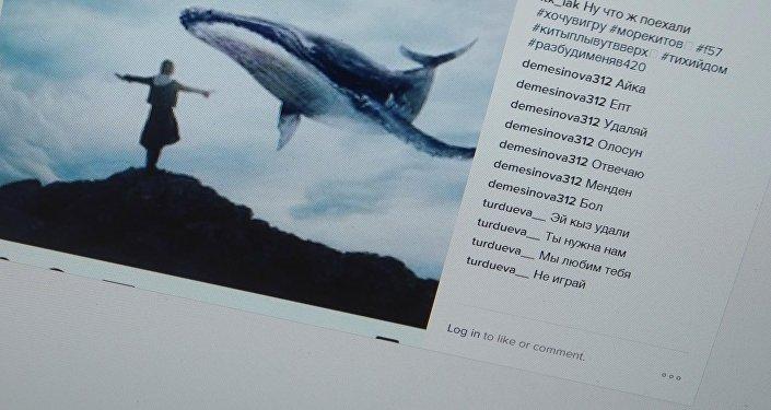 В Таганроге за «Синими китами» и прочими «группами смерти» будет следить УМВД