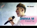 ЭММА М - Ракеты - концерт в клубе 16 тонн. Official video.