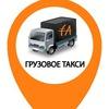 Грузоперевозки , грузовое такси Орехово-зуево