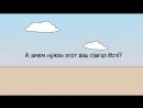 Французский для начинающих с PJs Learning - Спряжение глагола être