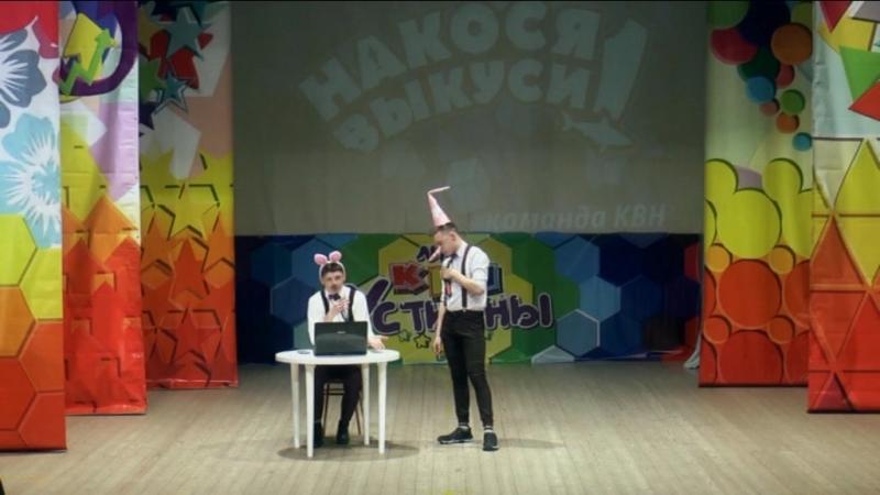 Новости - Накося Выкуси! (УИТ) - Подслушано в в сказке - 2 игра 4 сезона ОМЛ КВН Устьяны