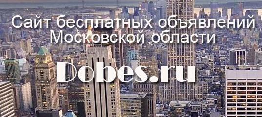 Доска объявлений города сходня доска строительных объявлений хмао