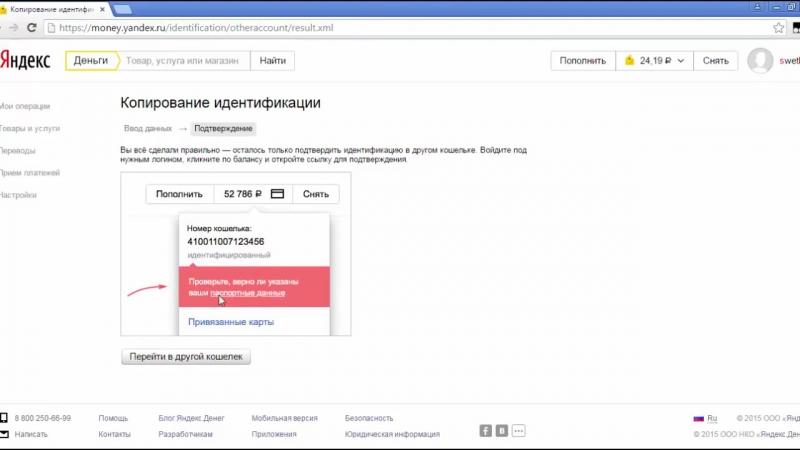 Как сделать идентификацию чужого Яндекс-кошелька через свой кошелек. (1)
