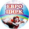 "Цирк-шапито ""ЕВРО ЦИРК"" Калуга с 05.08 - 20.08"