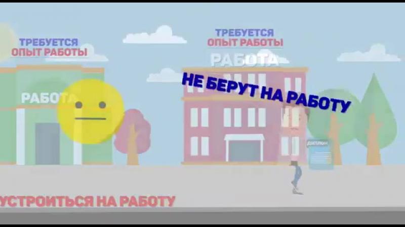 Молодежная практика (рус)
