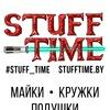 STUFF TIME   Футболки, толстовки, кружки Могилев