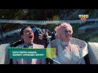 SHORT NEWS   Звёзды: Новый бойфренд Кэти Перри, Фаррелл снимет фильм о себе