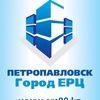 Город ЕРЦ Петропавловск