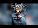 Трансморферы 2 Закат человечества (2009) | Transmorphers: Fall of Man