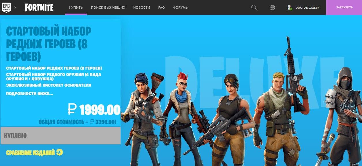аккаунт Fortnite Deluxe