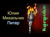 Ю. Михальчик - Питер  ( караоке )