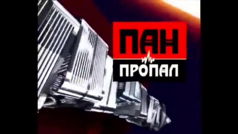 (staroetv.su) Заставка программы Пан или пропал (Первый канал, 20.09.2004-05.01.2005)