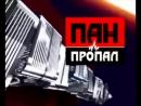 Заставка программы Пан или пропал Первый канал 20 09 2004 05 01 2005