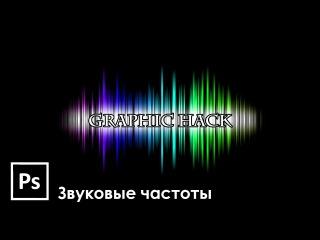 Как нарисовать изображение звуковых частот в Adobe Photoshop | Graphic Hack