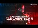 Данила Поперечный STAND-UP ГДЕ СМЕЯТЬСЯ! 18