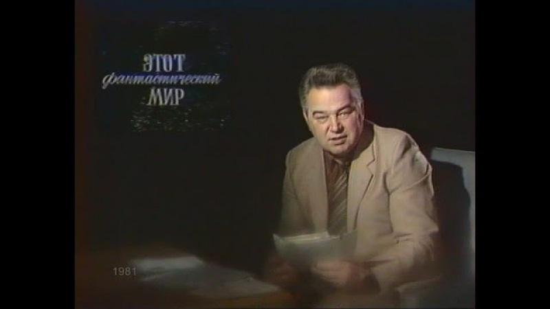Этот фантастический мир. Выпуск 5. 1981г Фантастика, телеспектакль.