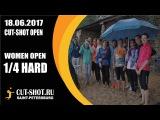 18.06.2017 CUT-SHOT OPEN | 1/4 HARD