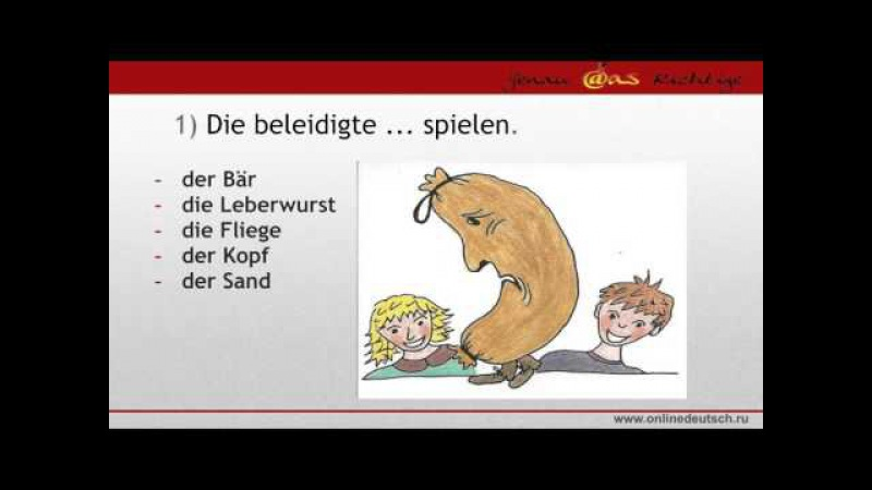 Изучаем немецкие слова и устоявшиеся выражения в лёгкой игровой форме!