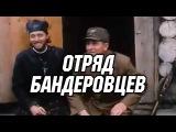 Отряд бандеровцев - Фильм про войну и бандеровцев - Военные фильмы 1941-45