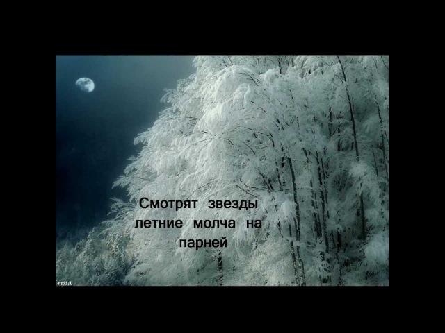 Уральская рябинушка (Текст/Lyrics) srpski prevod!