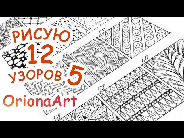 12 УЗОРОВ 5 ♥ Графика Дудлинг Зентангл ♥ OrionaArt Рисуем вместе