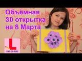 Объёмная 3D открытка на 8 Марта своими руками. Платье оригами.
