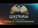 Создание рекламных роликов Создание видеопрезентации Видеоролик производство квест-комната «Quest Burg»