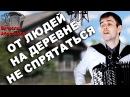 ОТ ЛЮДЕЙ НА ДЕРЕВНЕ НЕ СПРЯТАТЬСЯ - поет Вячеслав Абросимов