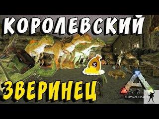 ARK SURVIVAL EVOLVED | КОРОЛЕВСКИЙ ЗВЕРИНЕЦ | АРК 1 СЕЗОН | ARK FEODAL S01E10