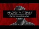 Андрей Матёрый - Сру в Борщ