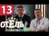 Отель Элеон - 13 серия 1 сезон - «Я не хочу, чтобы наш сын вырос таким, как ты!»