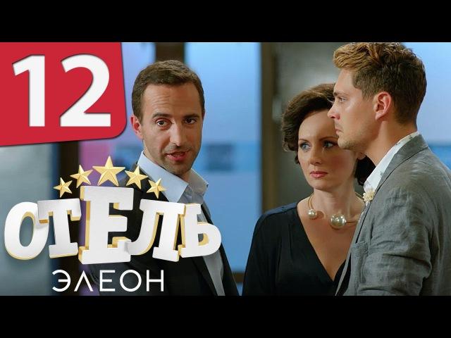 Отель Элеон - 12 серия 1 сезон - «Ну здравствуй, Робин Гуд»