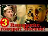 Внимание, говорит Москва! 3серия из4.Хорошие сериалы, фильмы, кино про снайперов