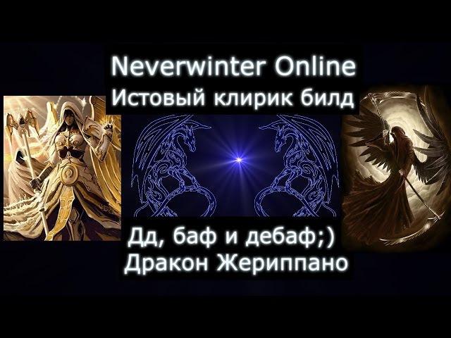 Neverwinter Online Билд истовый клирик дд (универсал - баф, дебаф, дд)