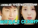 КОРЕЙСКИЕ СЕРИАЛЫ 2017-16 🍋 АЛЫЕ СЕРДЦА КОРЕ 2 СЕЗОН!! | 20,21,22 серия Heart Ryeo Season 2