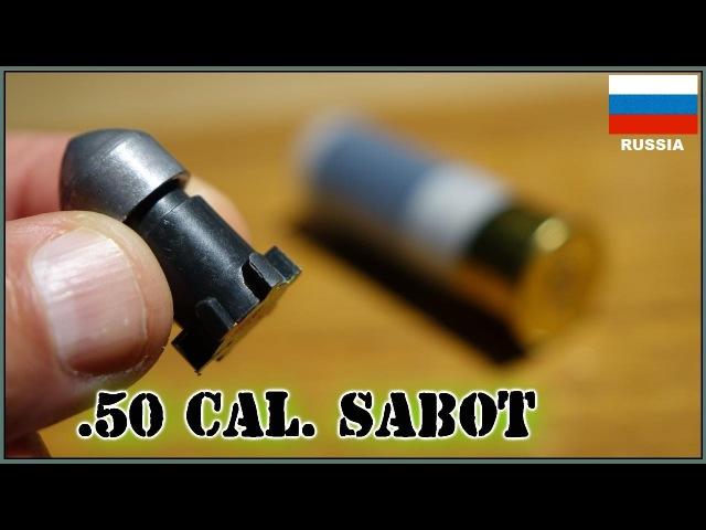Russian .50 Cal Sabot Slug - Like a Tiny Tank Round