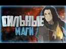 Самые сильные Маги в Мультфильме Аватар Легенда об Аанге / Корре