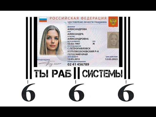 Электронный паспорт - это конец свободы
