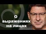 Михаил Лабковский - О выражениях на лицах