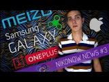 Nikonow News #3 iPhone 8, Oneplus 5, Meizu M6 Note, Galaxy Note 8..
