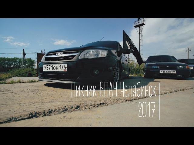 Пикник BPAN Челябинк 2017