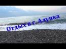 Отдых в г. Алупка. Первый выход к морю.